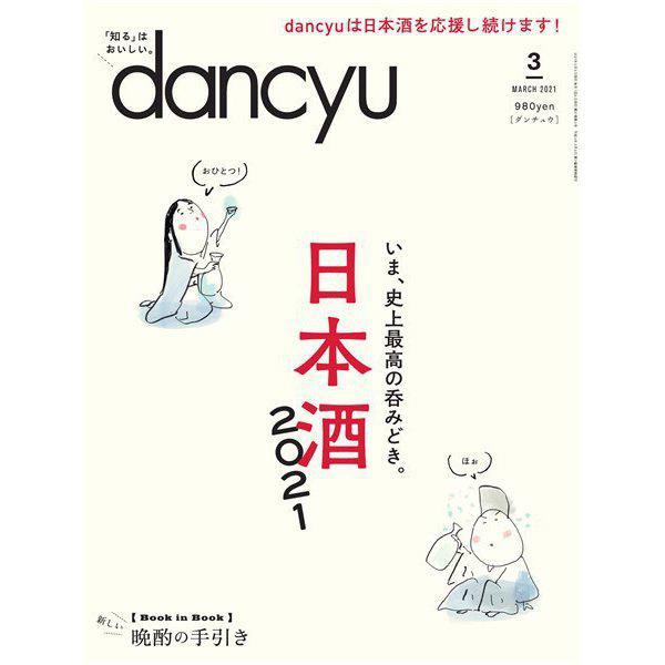 dancyu (ダンチュウ) 2021年3月号 掲載